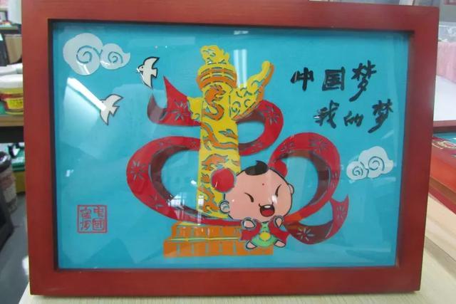 青浦监狱服刑人员的剪纸作品:中国梦,我的梦.(上海市青浦监狱供图)