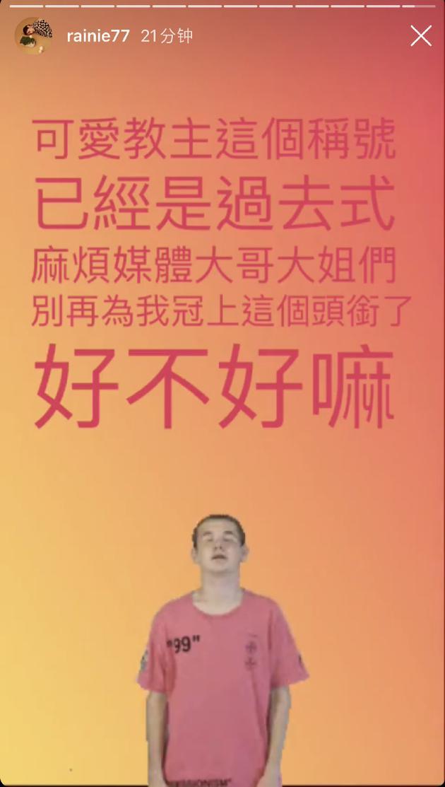 """杨丞琳不愿再被叫""""可爱教主"""":已是过去式"""