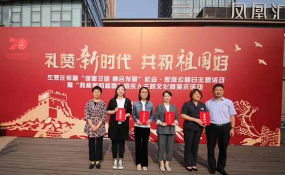 """朝阳区左家庄街道举办""""我和我的祖国""""残疾人主题文化周展示活动"""