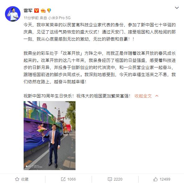 雷军现身国庆70周年群众游行方阵发微博表达激动心情