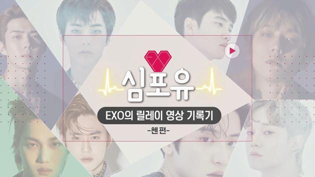 EXO真人秀最新片头张艺兴消失9人变8人