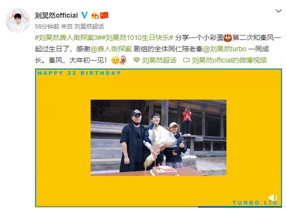 刘昊然《唐探3》剧组庆生王宝强陈思诚出镜送惊喜