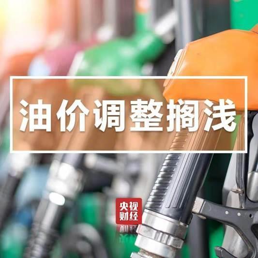 发改委:10月8日国内成品油价格不作调整