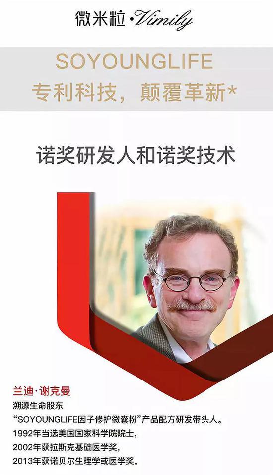 诺贝尔奖 谢克曼 科学家 站台 微商 肿瘤 保健品 化妆品 弟弟 智商
