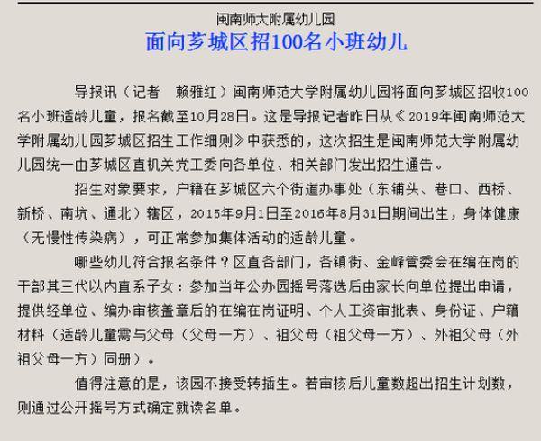 """闽南师范大学附属幼儿园只招""""干部三代以内直系子女""""惹争议"""