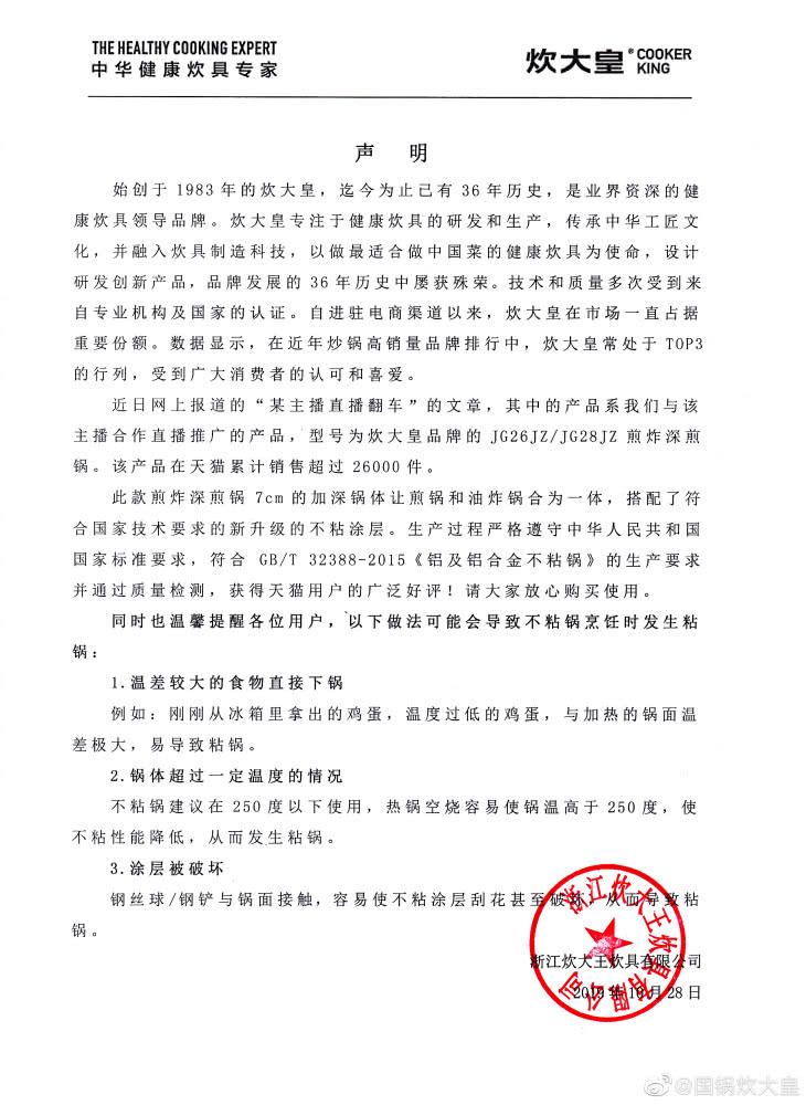 """品牌方回应""""李佳琦直播翻车"""" 温差较大容易粘锅"""