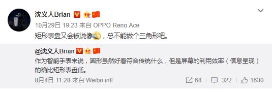 "OPPO副总裁因说错话清空微博 改名""自信的眉毛"""