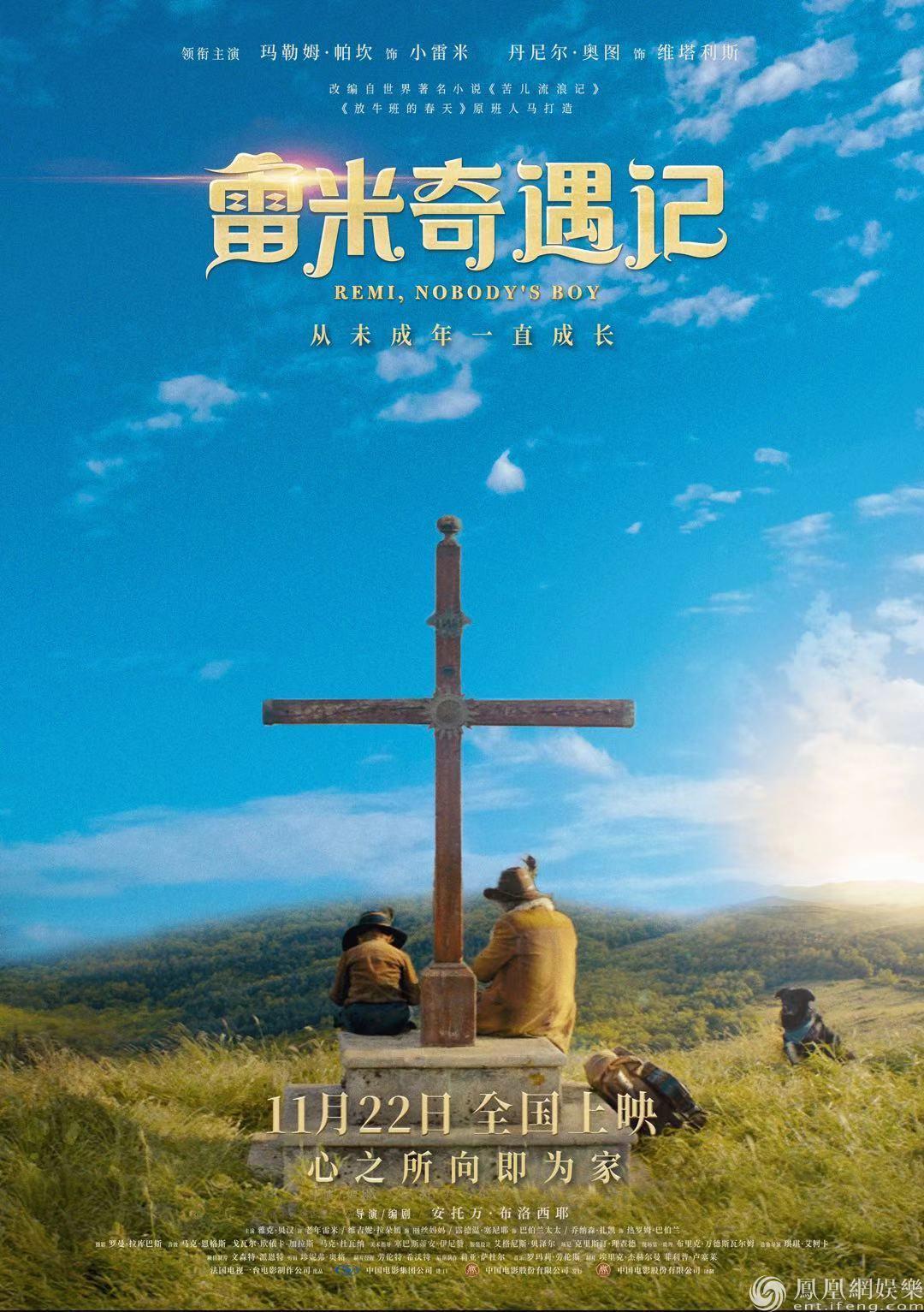 在风景如画的山坡上,小雷米和维塔利斯低头对坐,一座十字架横亘在他们