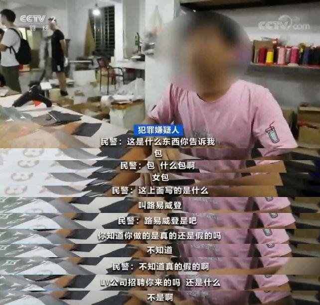 央视曝光假名牌包制售过程:万元假LV,成本仅两