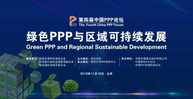 """第四届中国PPP论坛在清华举办 聚焦""""绿色PPP与区域可持续发展"""""""