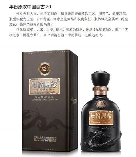 【再获工信部国字号认定,古井贡酒获评国家级90怎么设计素材用图片