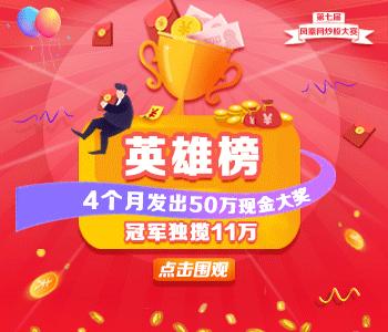 大赛4个月发出50万奖金 1人独揽11万