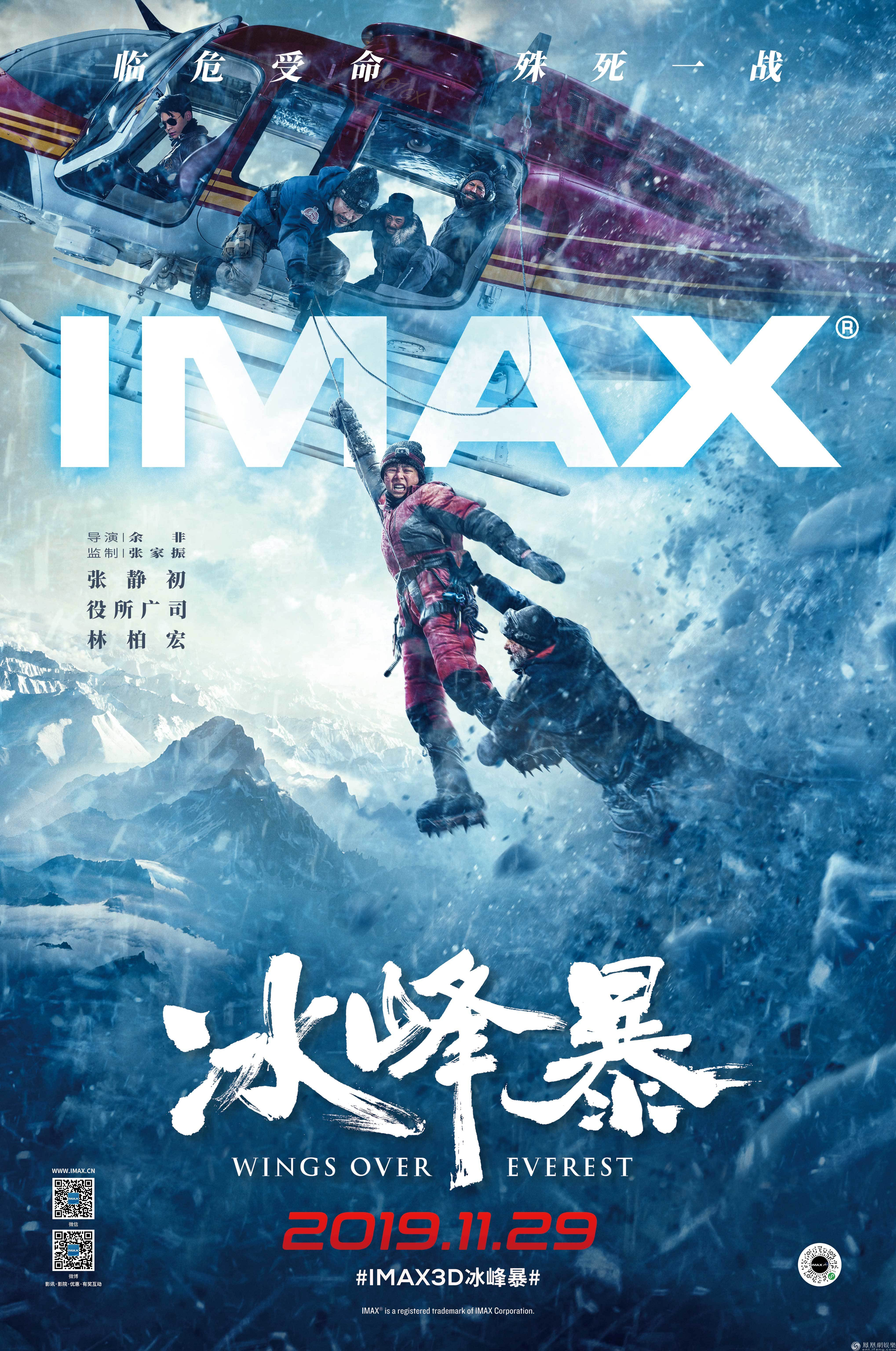 反恐动作大片《冰峰暴》即将于11月29日本周五公映