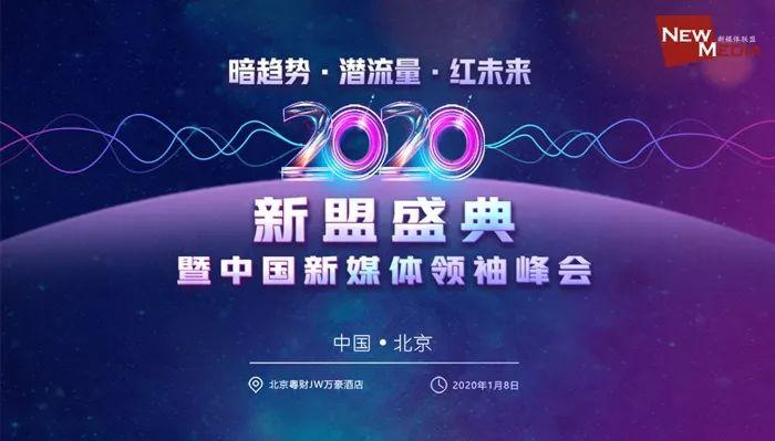 十大亮点!暗趋势·潜流量·红未来——2020新盟盛典重磅来袭