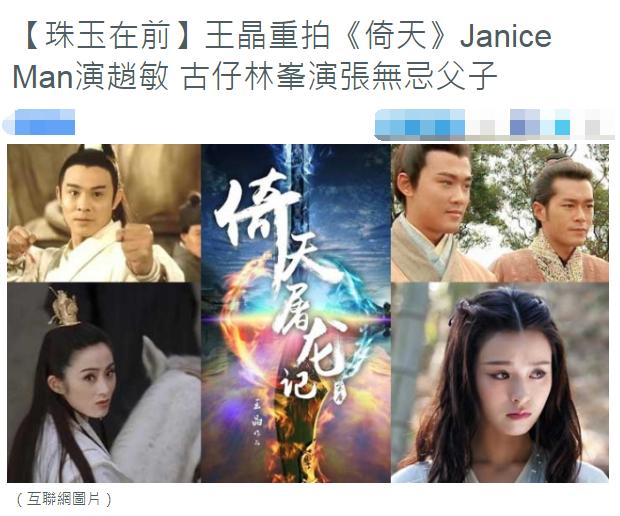 港媒曝新版《倚天》阵容林峯文咏珊演张无忌赵敏