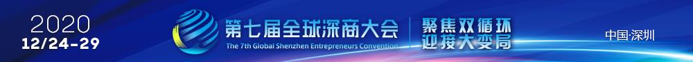 第七届深商大会