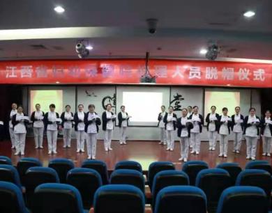 江西省妇幼保健院举行护理人员脱帽仪式