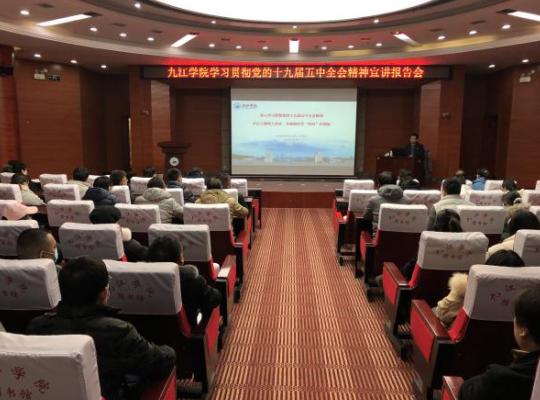 亚博app校长刘晓东为全校辅导员作党的十九届五中全会精神专题辅导报告