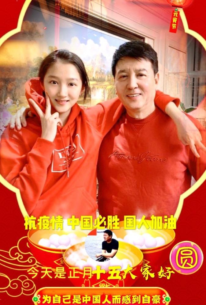 关少曾元宵晒与关晓彤合照父女二人同穿红衣声援抗疫