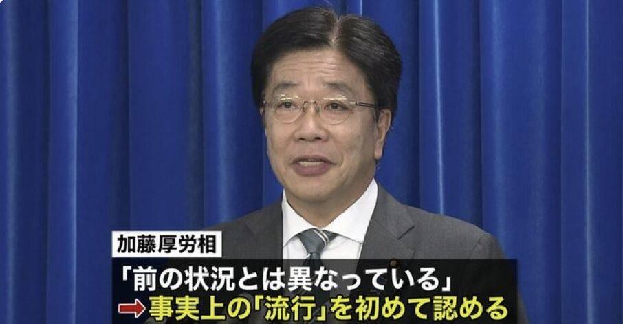 日本厚生劳动大臣:新冠肺炎已在事实上开始在日本流行