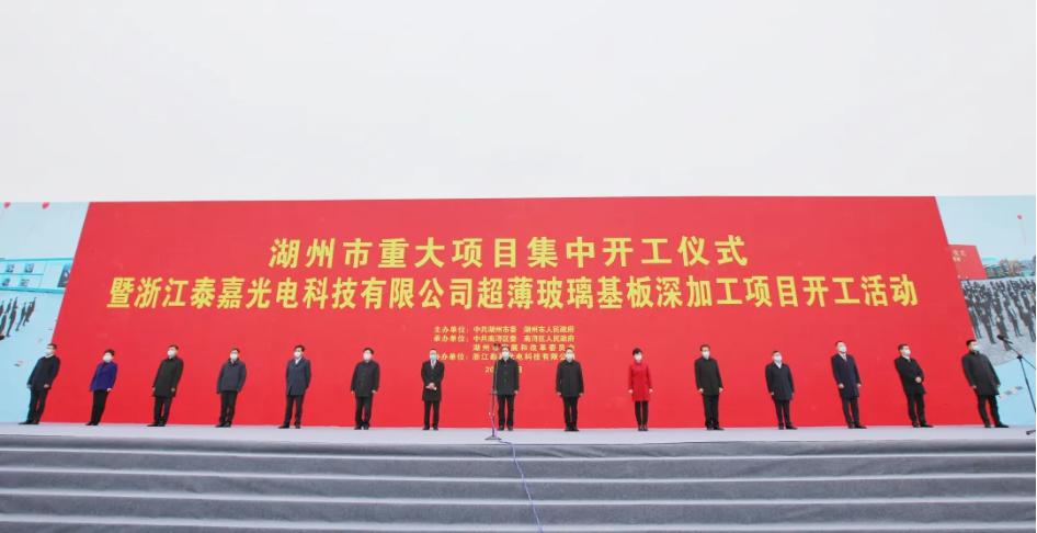 簽約不到6個月,南潯產業新城百億級新型顯示項目正式開工