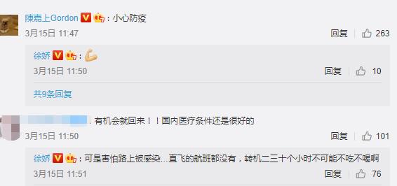 """徐娇美国返家独自隔离写""""日记""""感谢一线人员"""