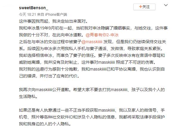 《青你2》选手被曝曾插足他人家庭,辱骂男方妻子还威胁离婚?