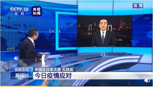 为何日本确诊病例较少?白岩松连线中国驻日本大使