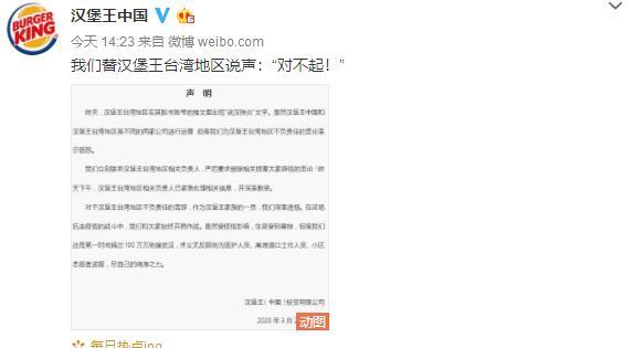 """台湾汉堡王用""""武汉肺炎""""字眼 大陆汉堡王这样回应"""