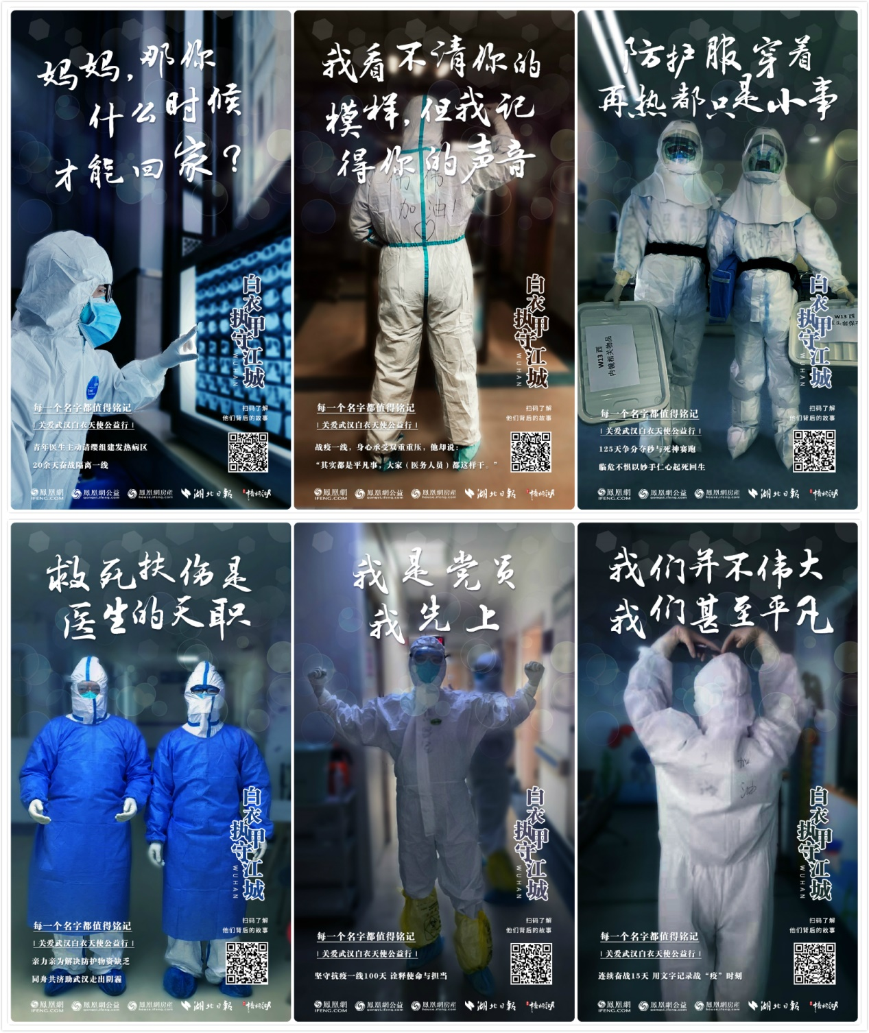 关爱武汉白衣天使公益行——向武汉医护表达最崇高的敬意图片
