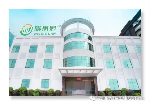 广州唯思冠电子科技有限公司