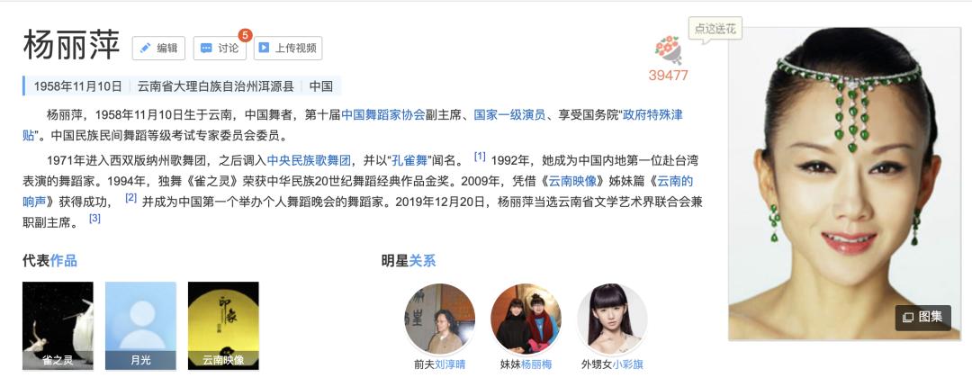 """【竞价恶意点击软件】_知名舞蹈家杨丽萍被讽""""最大的失败是没孩子"""",网友吵翻了"""