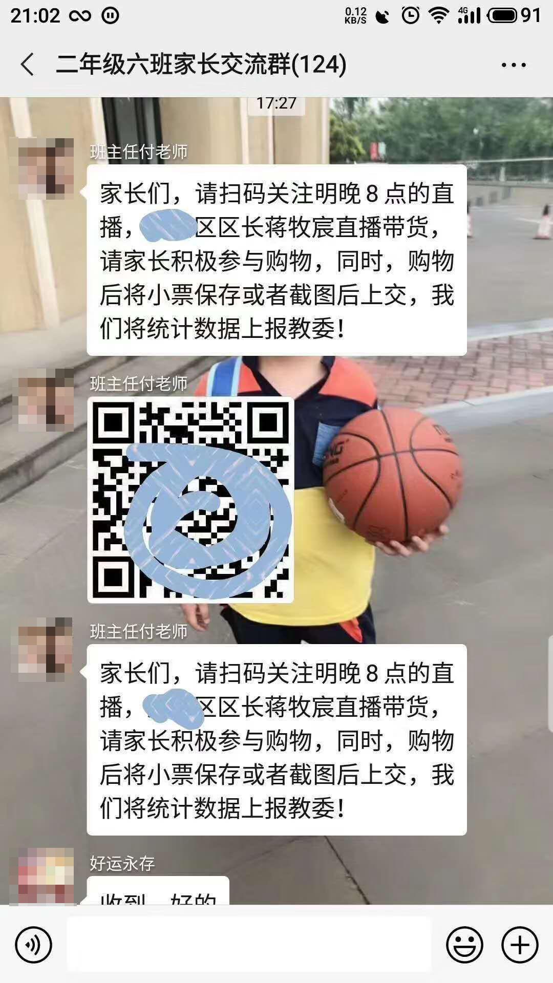 【广州向日葵视频】_区长直播带货 小学教师在班级群转发:请家长积极参与购物