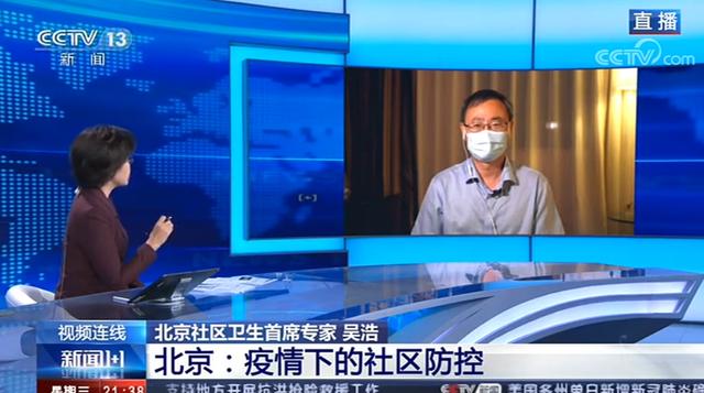 """【黄骅综合素质评价平台】_为何说""""西城大爷""""为北京疫情防控立了一功?疾控专家回应"""