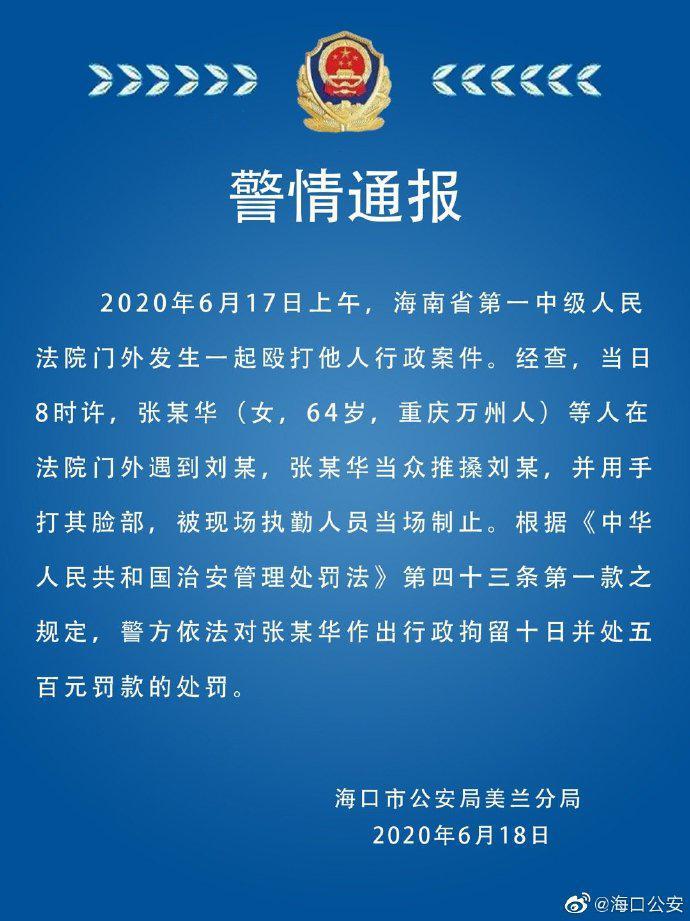 """【泰安百度推广】_""""身家百亿""""副院长二姐打举报人被拘 警方通报"""
