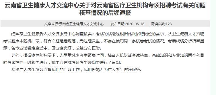 【西藏企划平台】_云南一招聘考试被指系外省原题 后续通报:不存在该情况