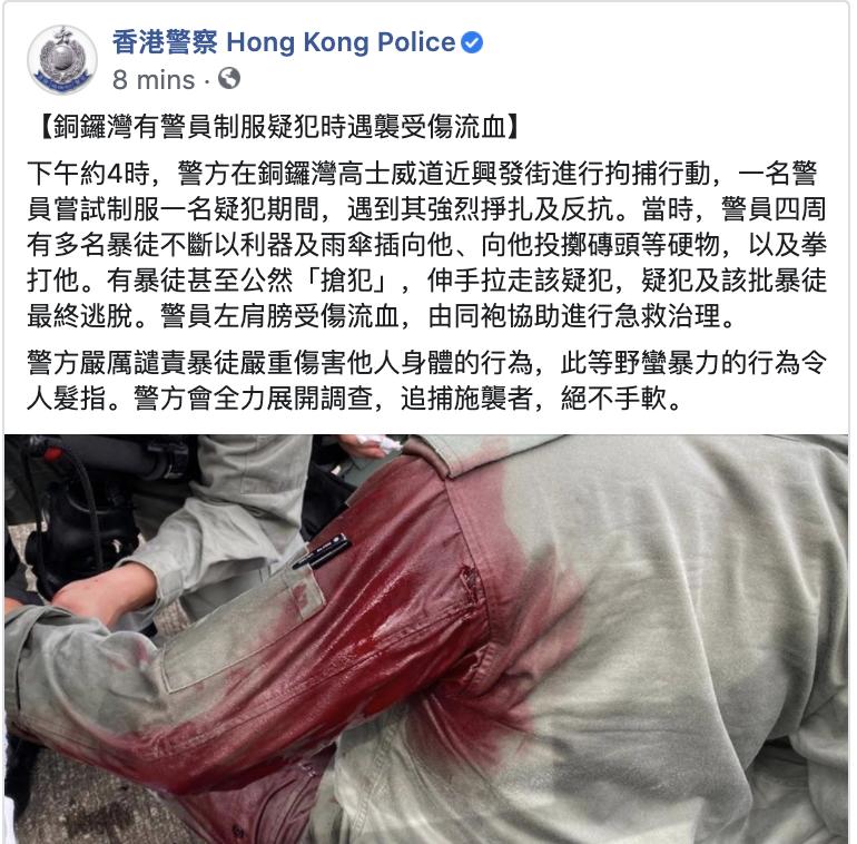 【竟价排名】_香港暴徒暴力拒捕 警员遭利器袭击受伤流血