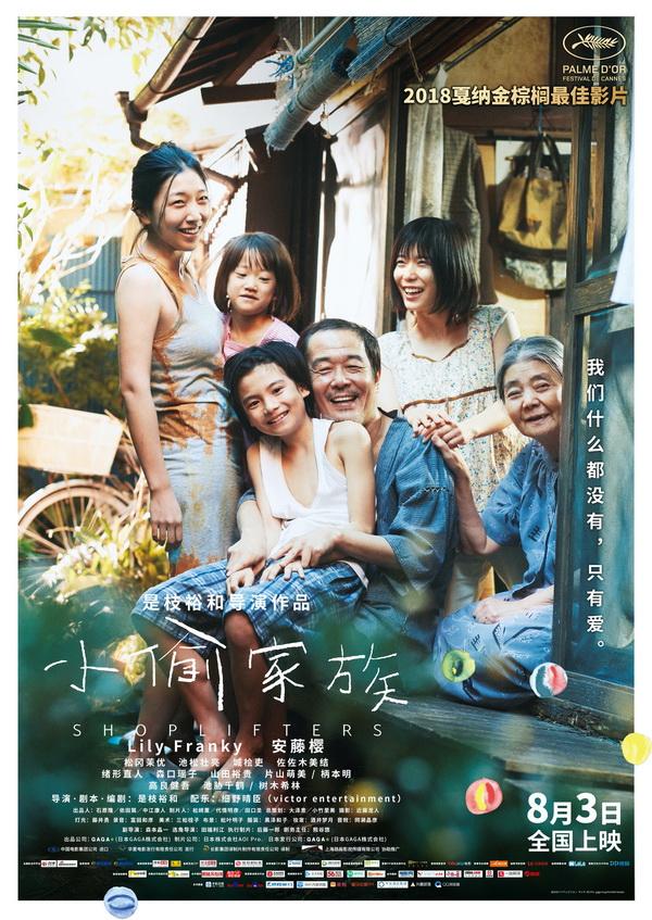"""《小偷家族》(2018),讲述了一个拼凑的""""家庭""""挣扎在社会边缘的故事"""