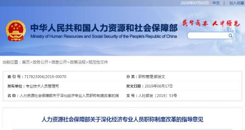 河北省中级经济师评审条件图片