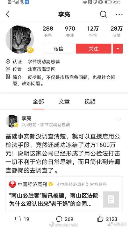 腾讯公关总监回怼字节副总裁吐槽:知识储备不足 记性还不好