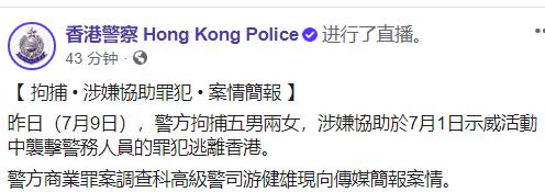 【郴州网站优化】_港警拘捕5男2女:涉嫌协助袭警罪犯逃离香港