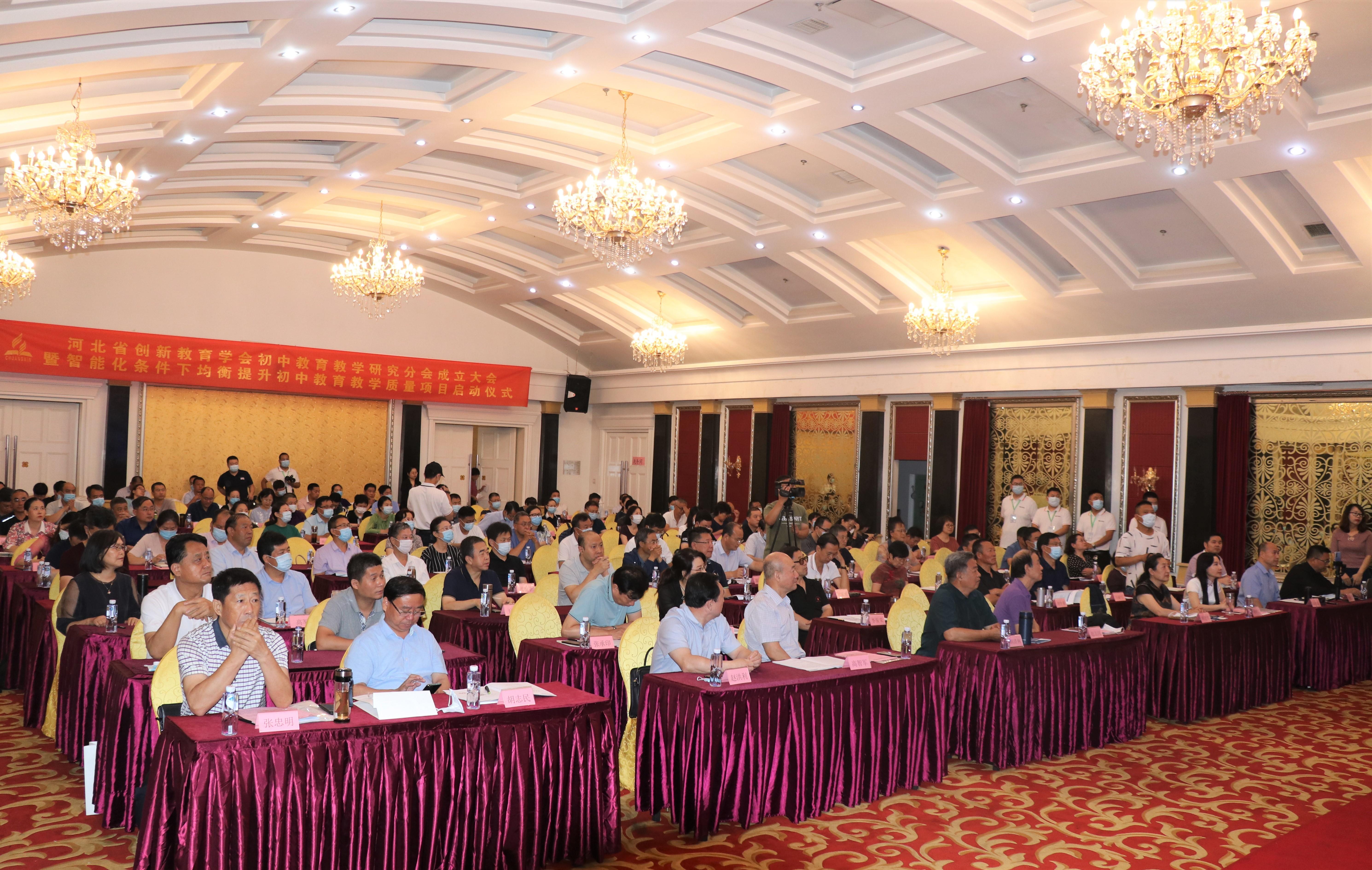河北省创新教育学会初中教育教学研究分会正式成立