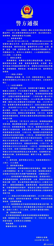 """【网站收录入口】_官方通报坠湖公交司机""""房屋被拆迁""""情况"""