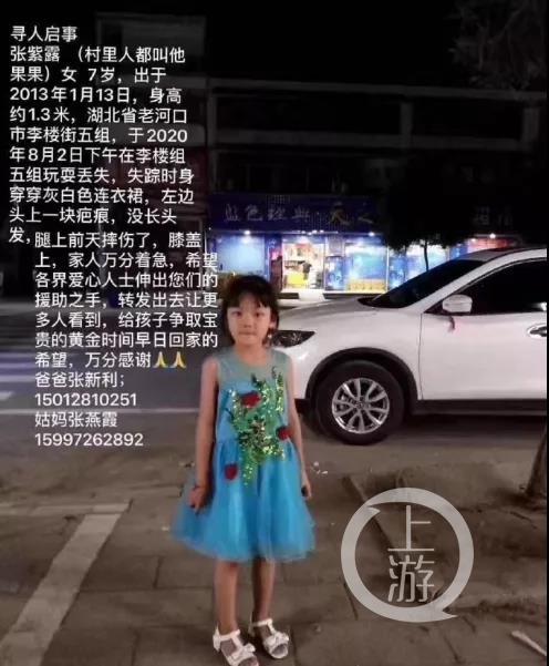 【动漫乳母在线播放观看人】_湖北7岁女孩失踪3日 警方调查时独居五旬男邻居翻墙逃跑