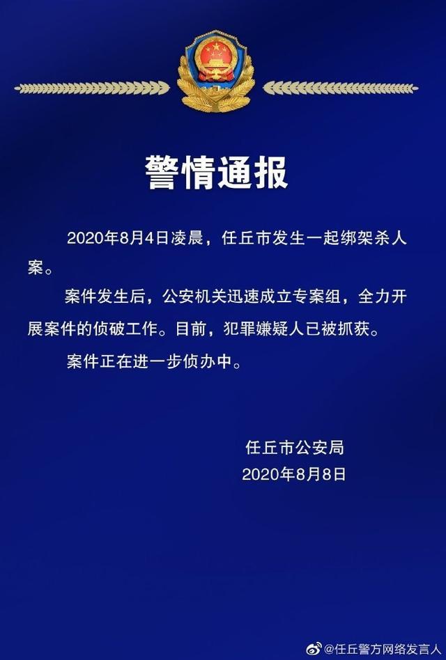 【学香蕉】_河北任丘女孩遭绑架杀害抛尸玉米地 携100万逃跑嫌犯被抓