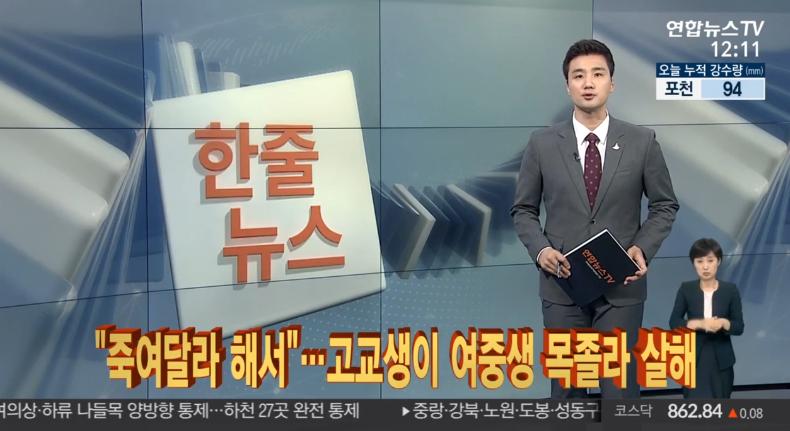 【草莓下载实战培训】_韩国16岁男孩掐死14岁女孩 被抓后竟说:她求我杀的