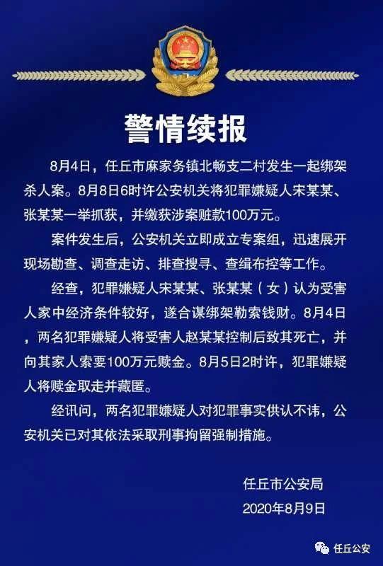 """【搜豆】_警方通报""""女童遭绑架杀害后抛尸"""":两嫌犯被刑拘,缴获赃款100万"""