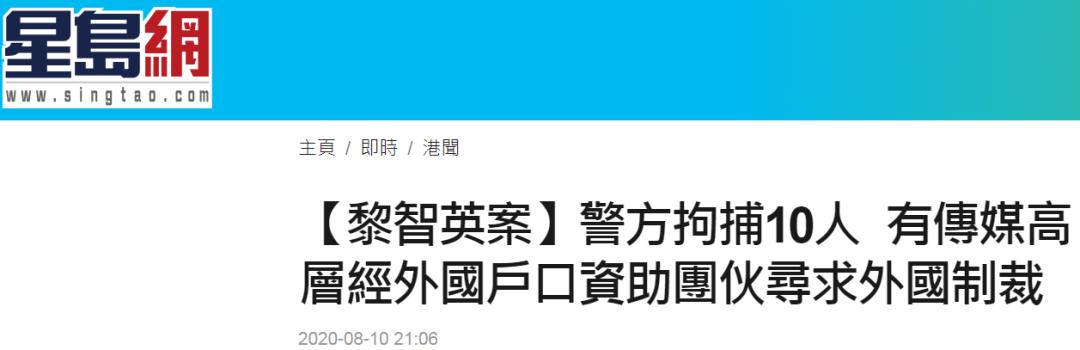 """【北京97超碰大香蕉在线视频培训】_港警通报黎智英案:""""壹传媒""""高层资助团伙寻求外国制裁香港"""