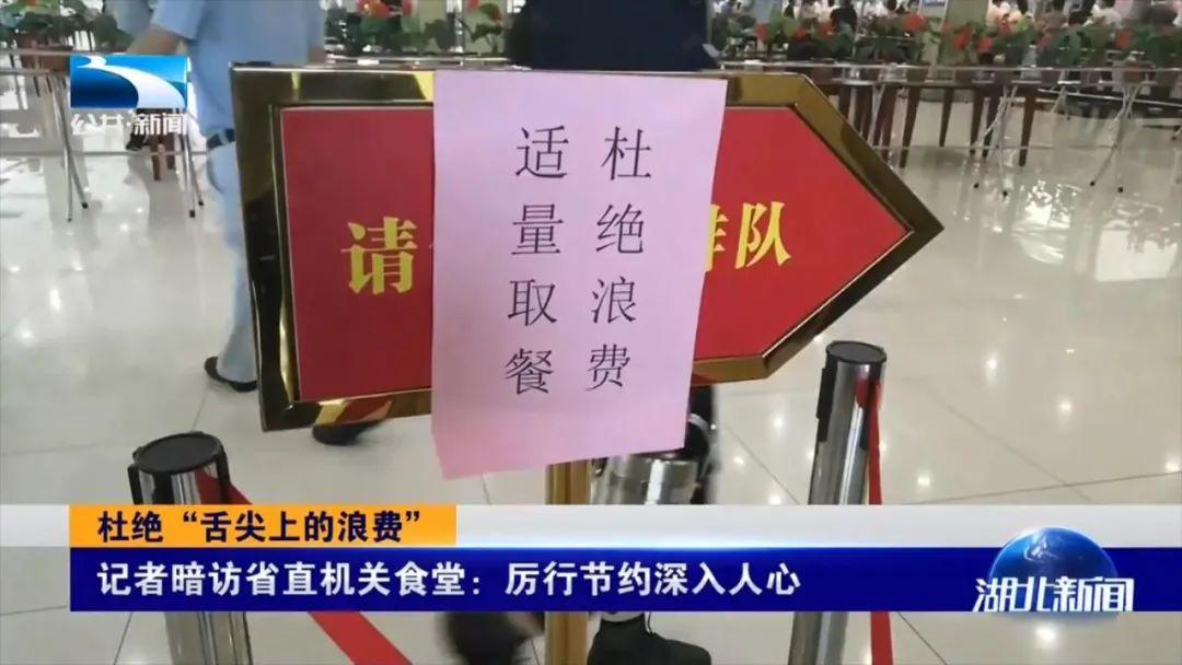 【小众市场】_暗访湖北省直机关食堂:就餐职工准备丢弃半碗米饭,被当场制止