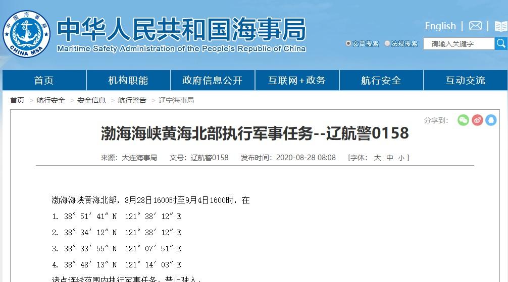 【网站怎么备案】_渤海海峡黄海北部今起执行军事任务,禁止驶入